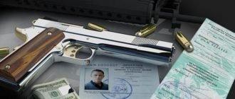 Продление разрешения (лицензии) на оружие