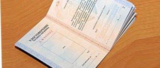 Удостоверение частного охранника через портал Госуслуги