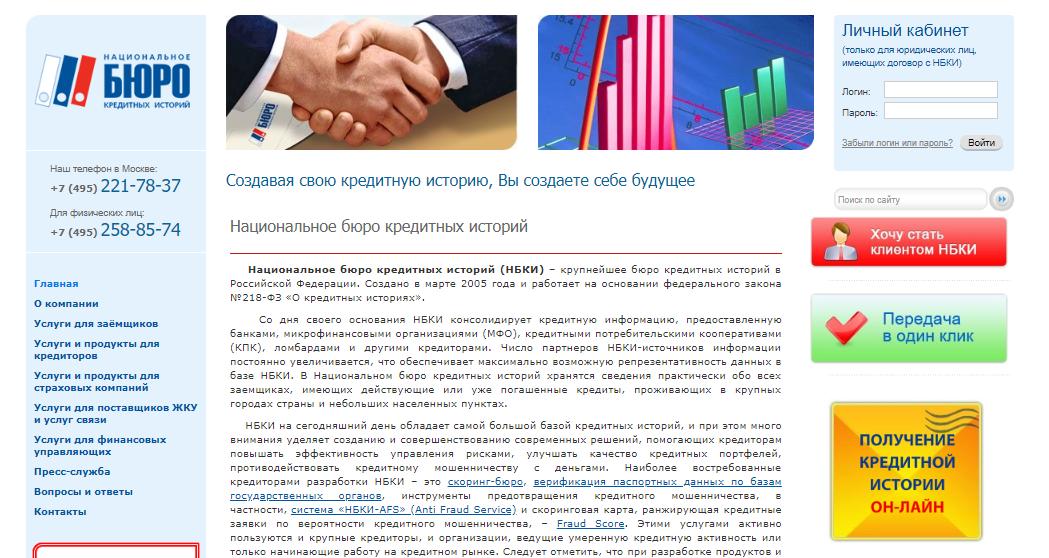 российское бюро кредитных историй